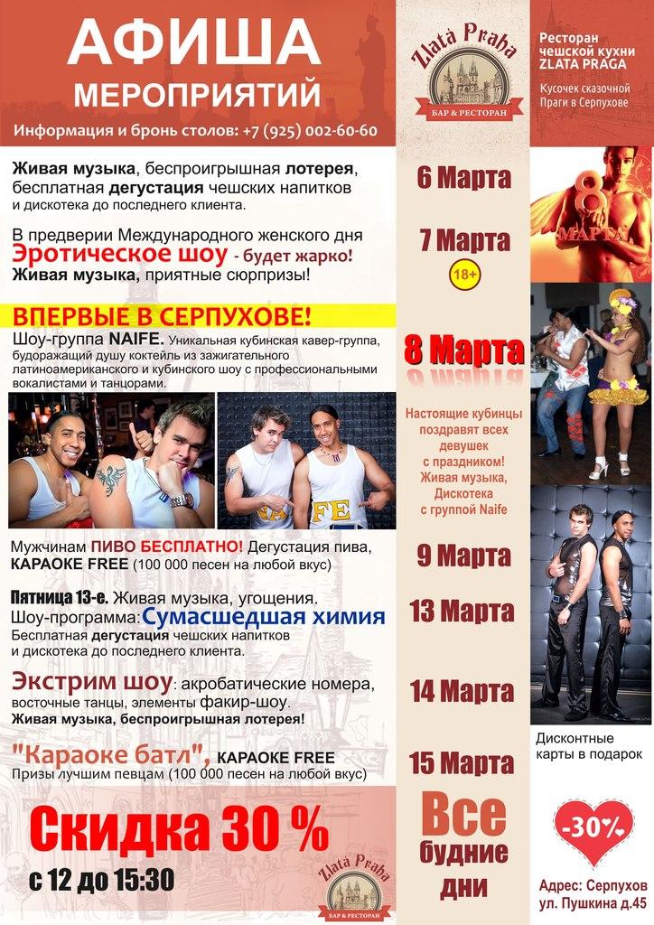 Афиша Серпухов NAIFE - Кубинское шоу впервые в Серпухове
