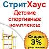 СтритХаус - Детские спорт комплексы горки Казань