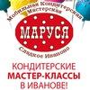 """Мобильная Кондитерская """"Маруся"""""""