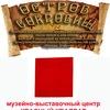 ОСТРОВ СОКРОВИЩ- музей камня