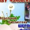 Щегловская модельная библиотека