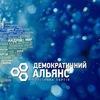 Демократичний Альянс_Чернігів