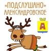 Подслушано Александровское
