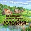 Вайшнавское поселение Кукуйка