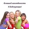 Флешмоб женственности в Новокузнецке