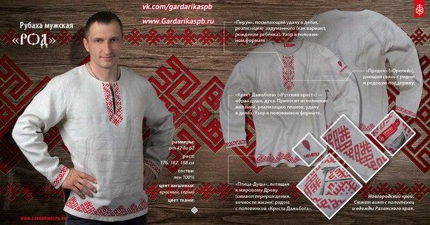 Вышивка мужских русских рубах