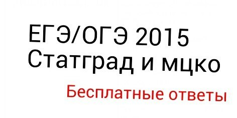 ответы на старград 2012