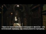 «Багровый пик» Фичуретка - I Remember: Ghosts [RUS SUB]