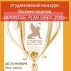 Конкурс BUSINESS PLAN OPEN 2015