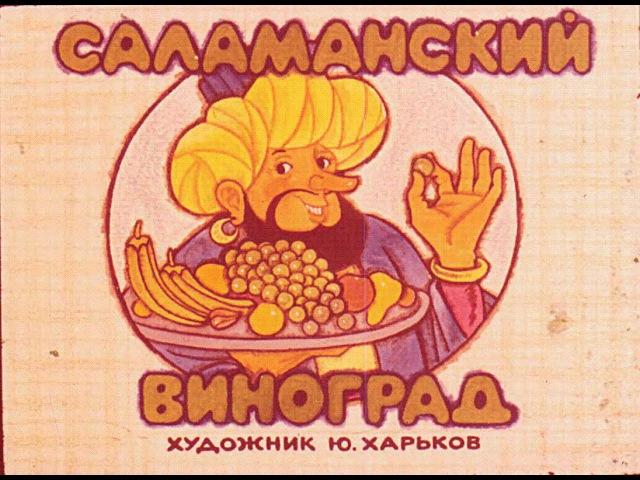 Диафильм Саламанский виноград. Принц-краб. Итальянские народные сказки