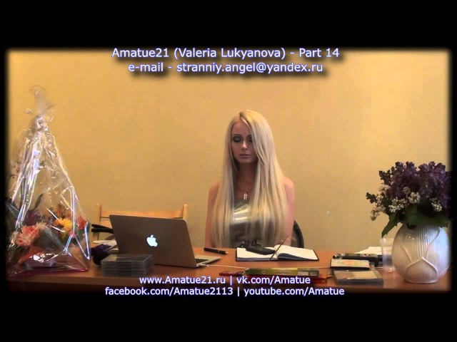 Amatue 21 Valeria Lukyanova Сад Желаний
