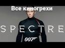 Все киногрехи фильма 007 Спектр