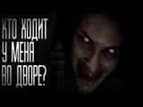 Страшные истории на ночь - Кто ходит у меня во дворе?