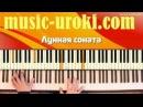Бетховен Лунная соната Beethoven Moonlight piano cover tutorial ноты