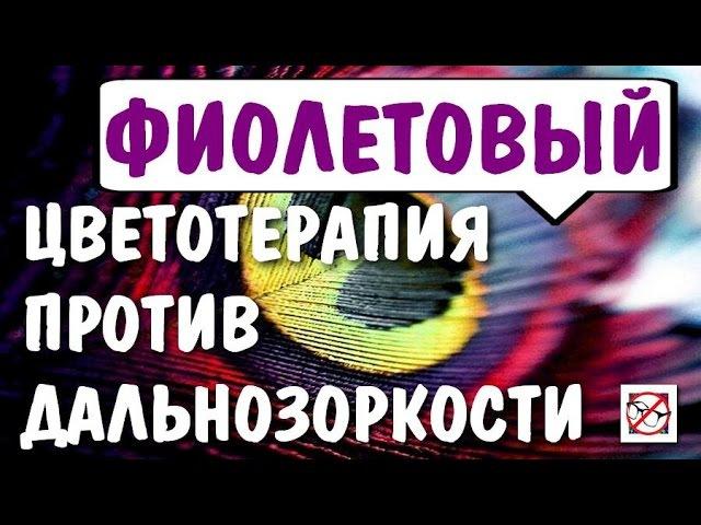 Цветотерапия дальнозоркости Фиолетовый цвет Улучшение зрения смотреть онлайн без регистрации