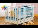 Мамочкин блог кроватка для малыша – Все буде добре. Выпуск 797 от 25.04.16