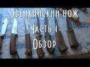 Эвенкийский нож. Часть 1. Обзор.