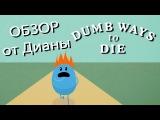 ♥ОБЗОР ОТ ДИАНЫ♥ - Dumb Ways to Die