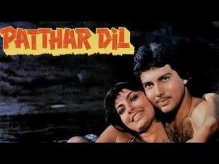 Pathar Dil 1985 | Full Movie | Padmini Kolhapure, Danny Denzongpa, Kader Khan