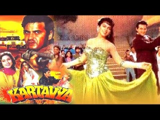Kartavya (1995 Film) Hindi Full Movie Feat.Sanjay Kapoor, Juhi Chawla, Moushumi Chatterjee