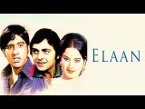 Elaan (1971)  I Vinod Mehra | Rekha | Vinod Khanna I Hindi Movie