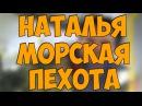 Remix - Наталья Морская Пехота