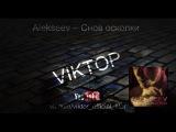 Alekseev – Снов осколки (Cover VIKТОР).