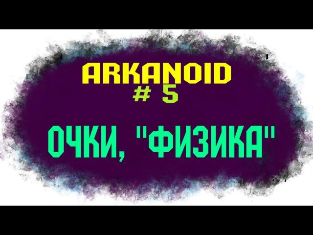 [Arkanoid 5] Арканоид на JavaScript. Очки и проигрыш. Управление шариком.