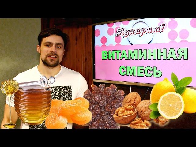 Витаминная смесь из лимона орехов меда и сухофруктов