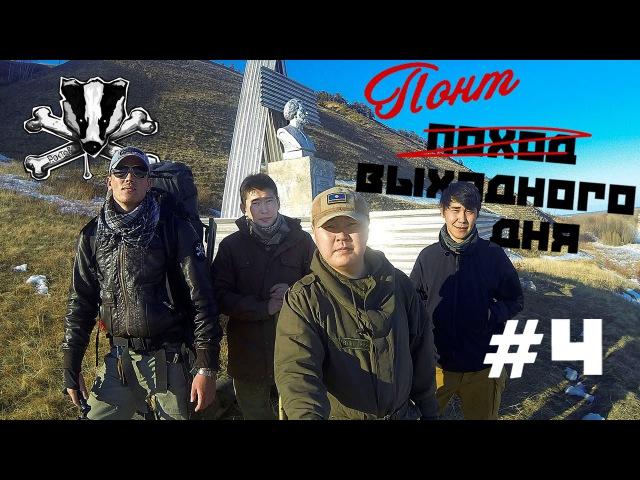 ПОНТ ВЫХОДНОГО ДНЯ 4 - Гибель Каландаришвили