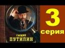 Сыщик Путилин (3 серия из 8)