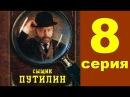 Сыщик Путилин (8 серия из 8)