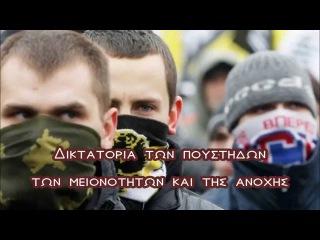 Δικτατορία των δημοκρατών (Киборг-Диктатура демократов)