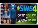 Брейн и Даша в SIMS 4 :)