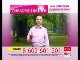 Реклама знакомство лайф