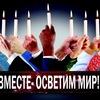 Ханука Челябинск 5779