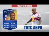 Обзор TOTS Henry 85 | ТОТС Анри - FIFA 14 Ultimate Team