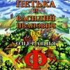 Петька и Василий Иванович 0.2: Операция Ф