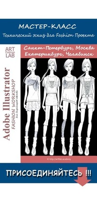 Технический рисунок одежды в ADOBE ILLUSTRATOR