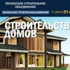 Строительство коттеджей домов в Пензе