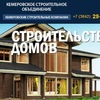 Строительство домов под ключ в Кемерово
