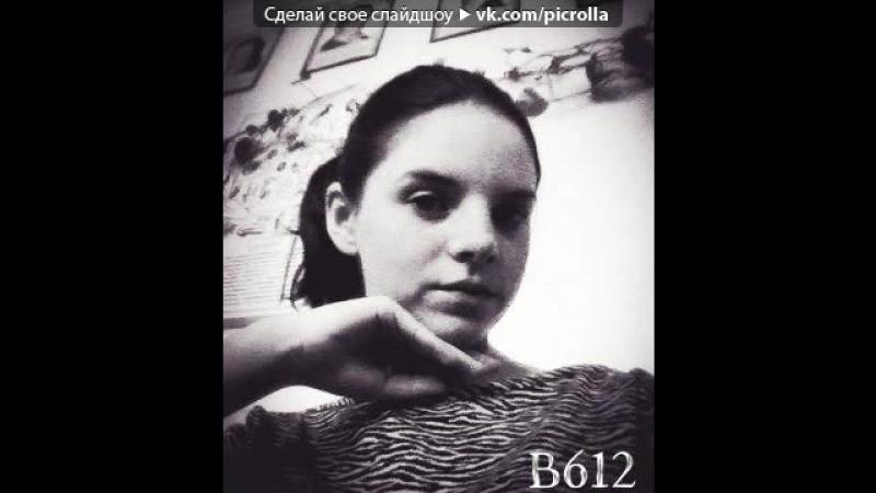 «ячячя))» под музыку Светлана Лобода - К черту любовь. Picrolla