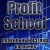 Profit School - форекс, аналитика, обучение.