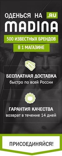 01846361b47 MADINA.ru - мужская и женская одежда