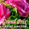 """Салон цветов """"Grand Prix"""""""