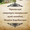 Чернігівський музей М.Коцюбинського