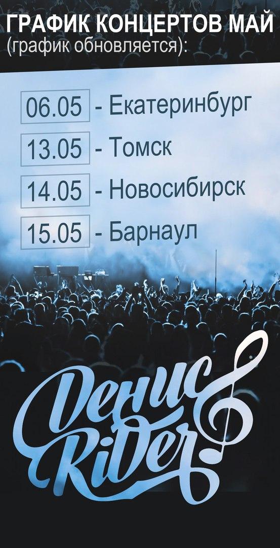 Денис Райдер, Тюмень - фото №10