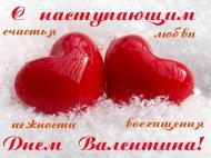 14 февраля - День Святого Валентина! С Днем влюбленных! Любите и будьте счастливы!