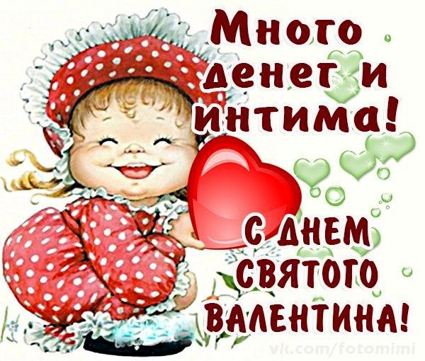 14 февраля - День Святого Валентина! С Днем влюбленных! Любви, счастья, взаимопонимания!