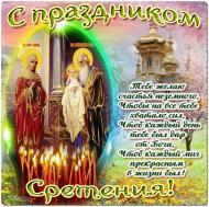 Сретение Господне (15 февраля)